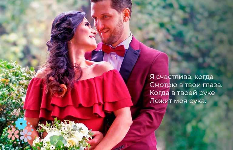 Красивое признание в любви любимому мужу в стихах