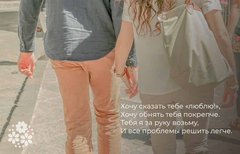 Признание в любви мужу своими словами в прозе