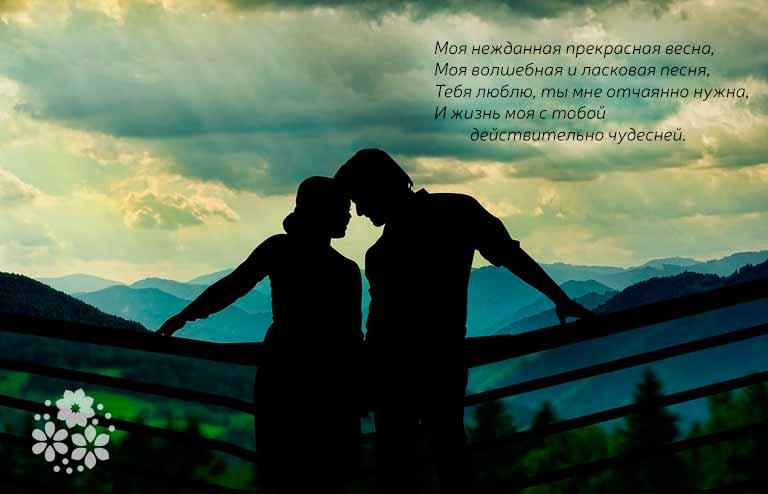 Короткие, красивые стихи-признания в любви