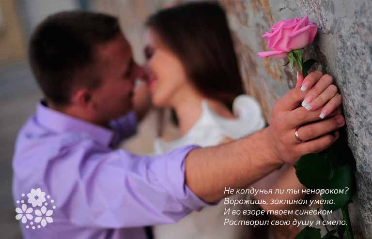 Красивое признание в любви женщине в стихах