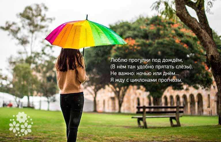 Красивые стихи о дожде