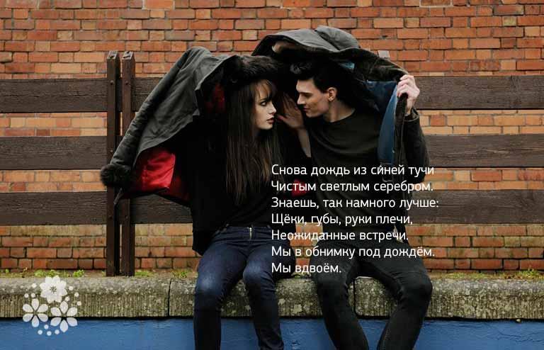 Стихи – «Двое под дождем»