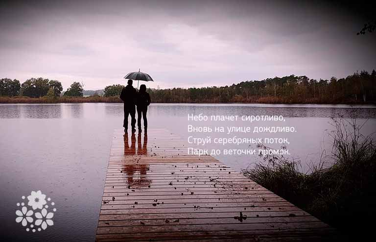 Грустные стихи про дождь