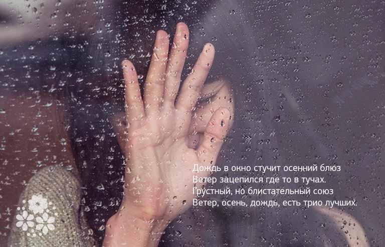 Стихи о весеннем и летнем дожде