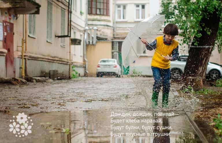 Стихи про дождь для детей