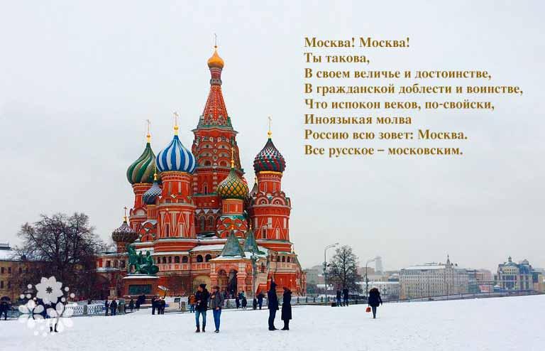 Красивые стихи о Москве