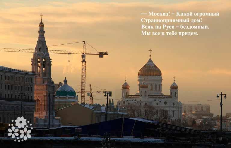 Сергей Есенин. Стихи о Москве