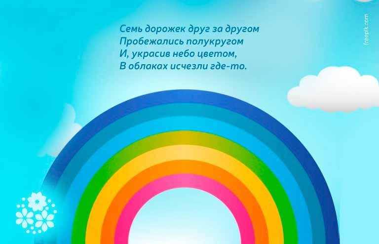 Загадки про радугу для детей 6-7 лет