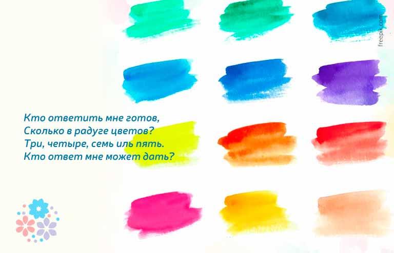 Загадки про цвета радуги для детей