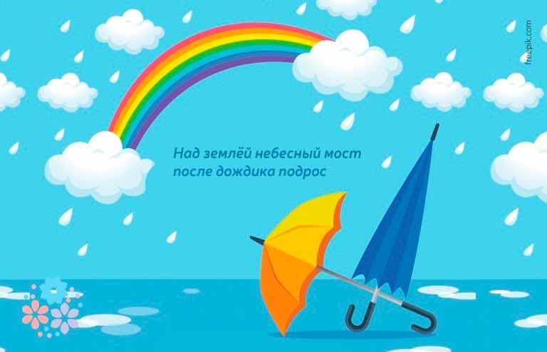 Загадка о радуге для детей 1-2-3 класса