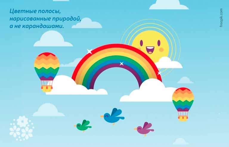 Интересные загадки про радугу