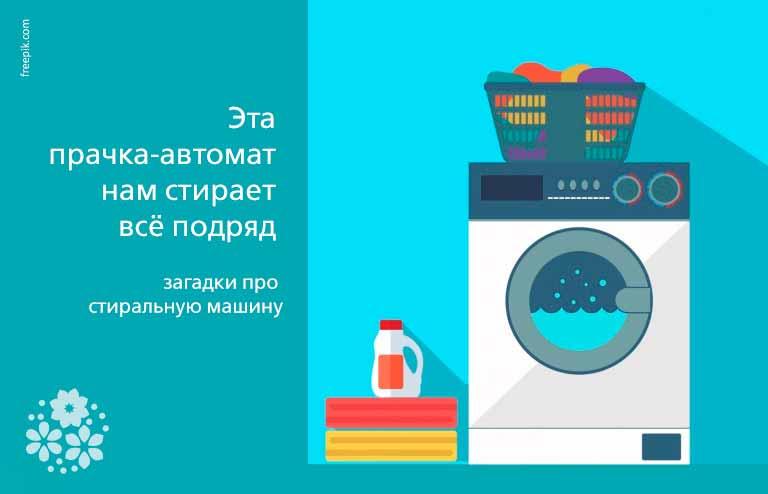 Загадки про стиральную машину