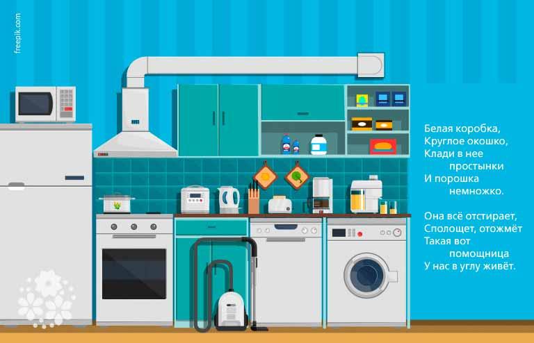 Загадки про стиральную машину для детей 6-7 лет