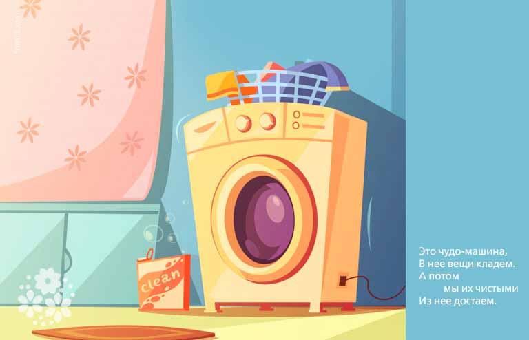 Загадки про стиральную машину для детей