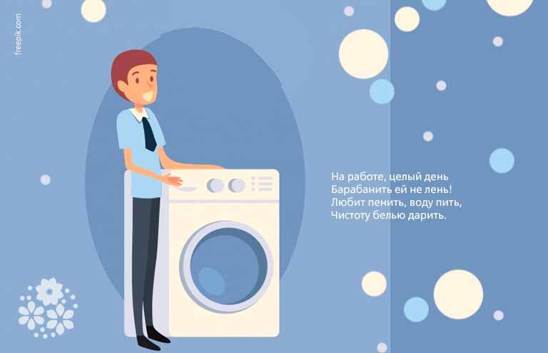 Загадки про стиральную машину сложные