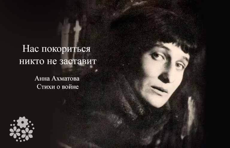 Анна Ахматова. Стихи о войне