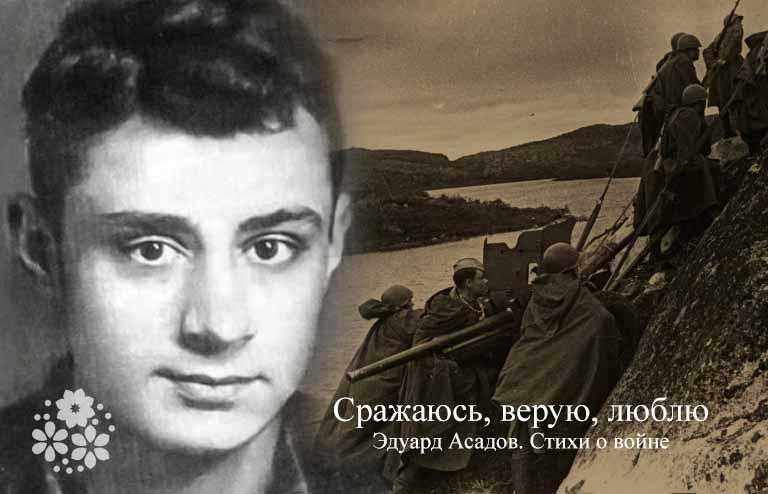 Эдуард Асадов. Стихи о войне