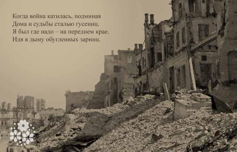 Эдуард Асадов. Лучшие стихи о войне 1941-1945