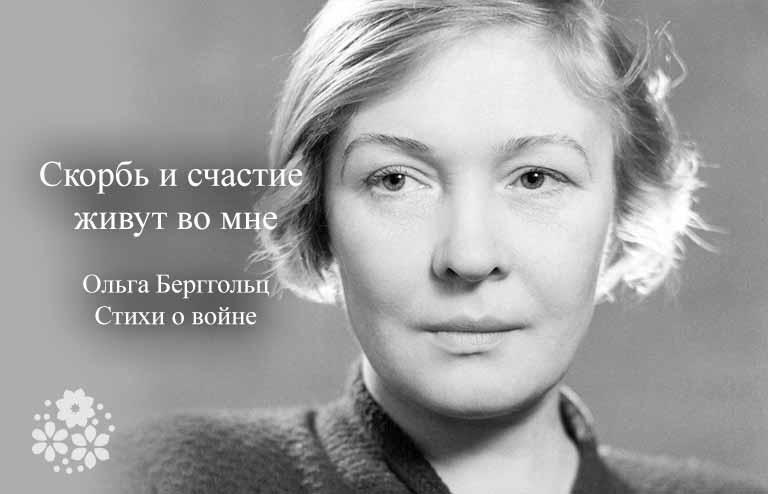 Ольга Берггольц. Стихи о войне