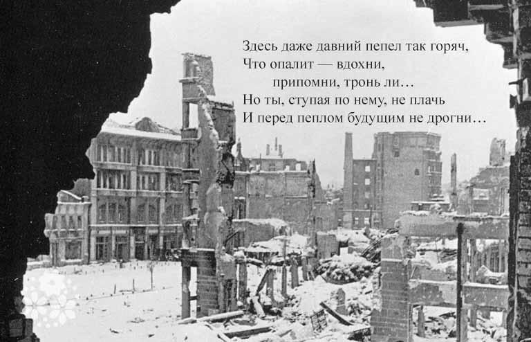 Ольга Берггольц. Стихи о войне. Блокада Ленинграда