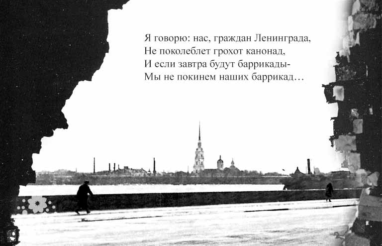 Ольга Берггольц. Стихи о войне 1941-1945 г