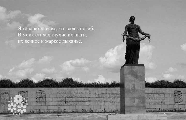 Ленинград — Сталинград — Волго-Дон