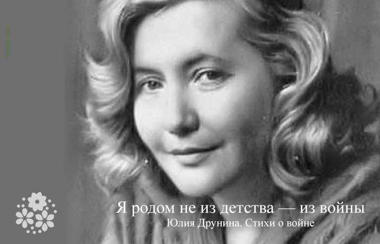 Юлия Друнина. Стихи о войне