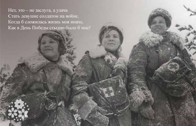 Стихи Юлии Друниной о женщинах на войне
