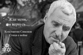 Жди меня, и я вернусь… Константин Симонов. Стихи о войне