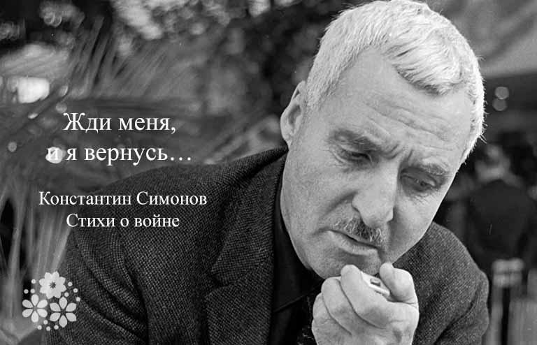 Константин Симонов. Стихи о войне