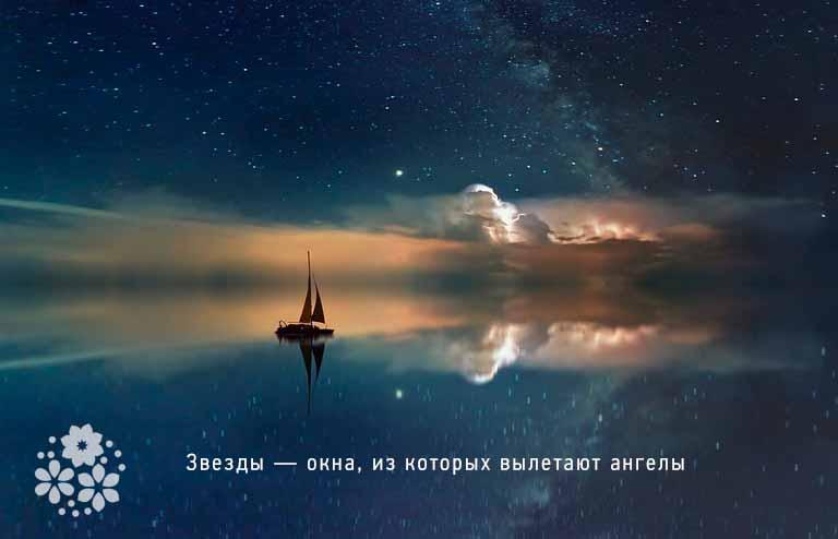 Цитаты и афоризмы про звёзды