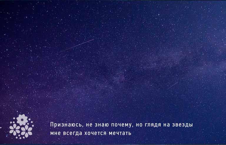 Цитаты про звёзды и любовь