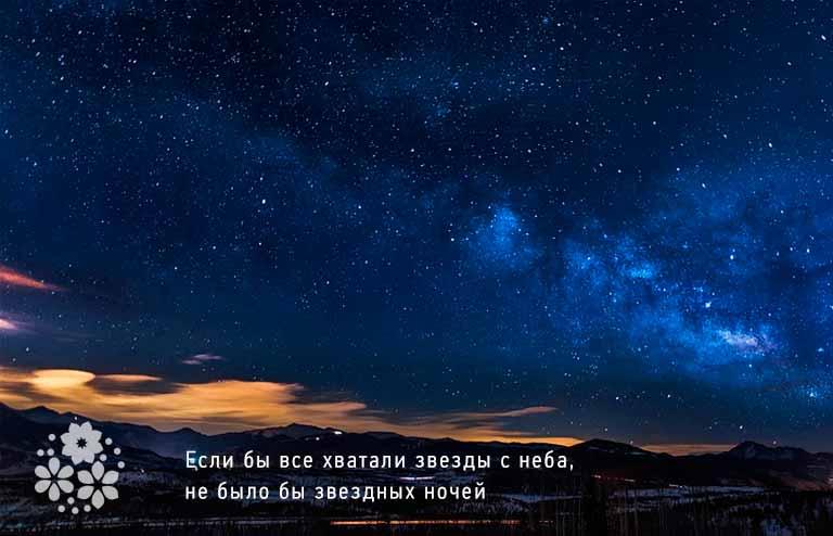 Цитаты о звёздах на небе