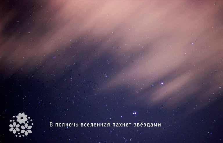 Цитаты про луну и звёзды