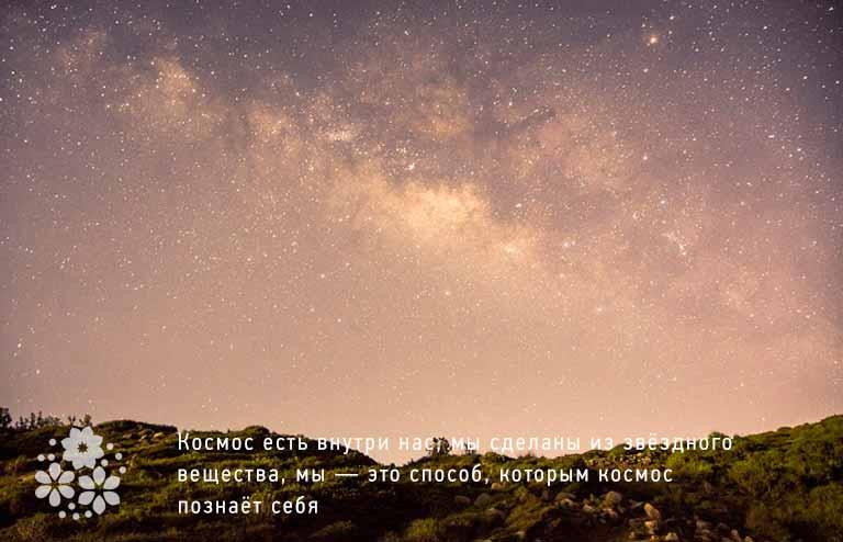 Цитаты про космос и звёзды