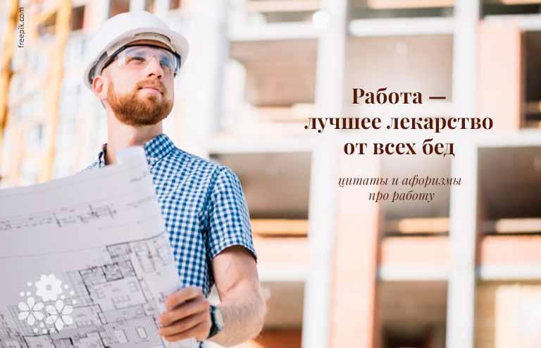Цитаты и афоризмы про работу