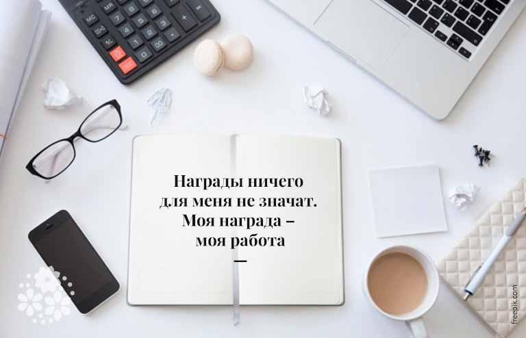 Цитаты великих людей о работе