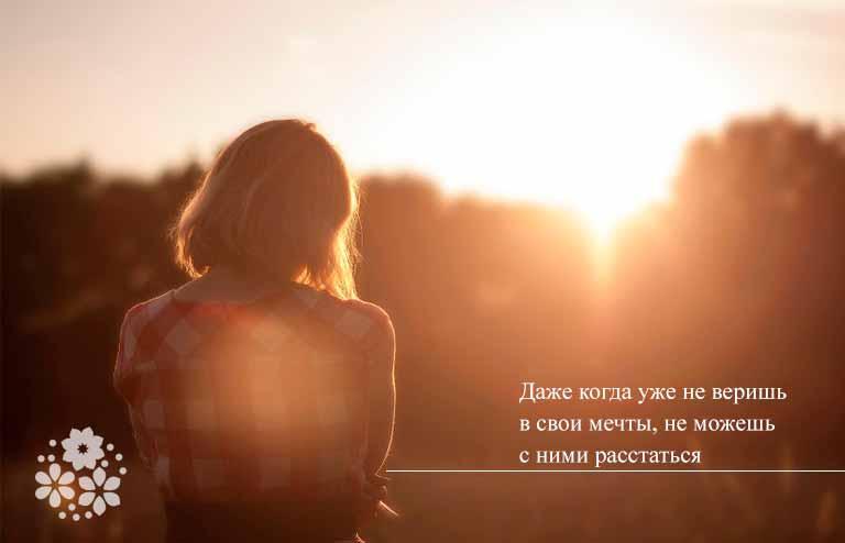 Цитаты и афоризмы про мечты и цели