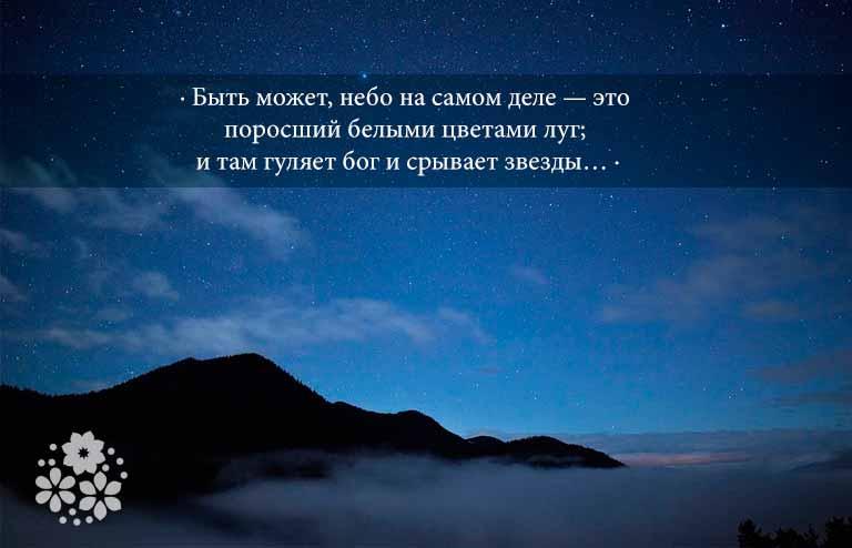 Цитаты про ночное небо