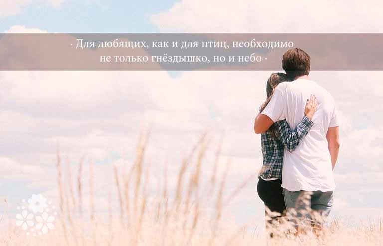 Цитаты про небо и любовь