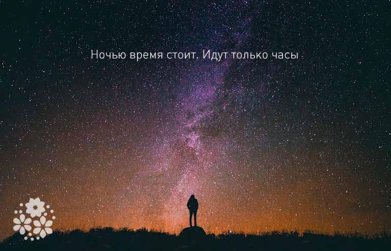 Красивые цитаты про ночь