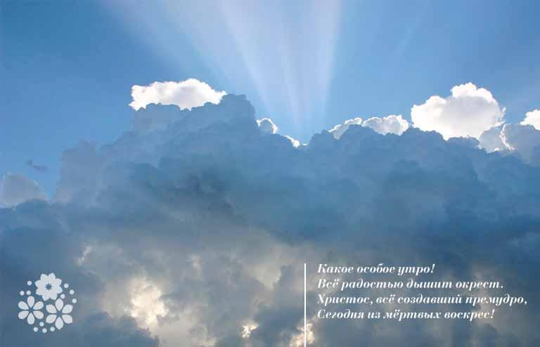 Православные, красивые стихи на Пасху для детей