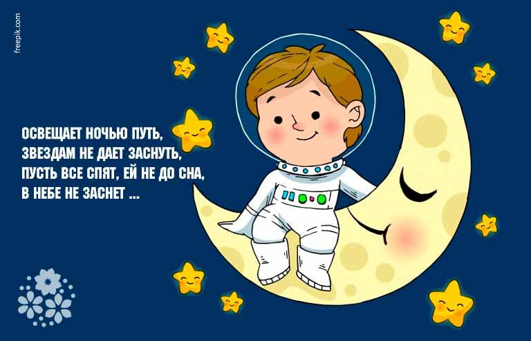 Загадки о космосе для дошкольников