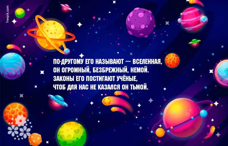 Загадки про космос для школьников 1-2 класса