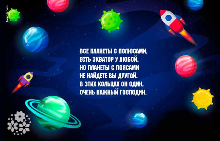 Загадки про космос