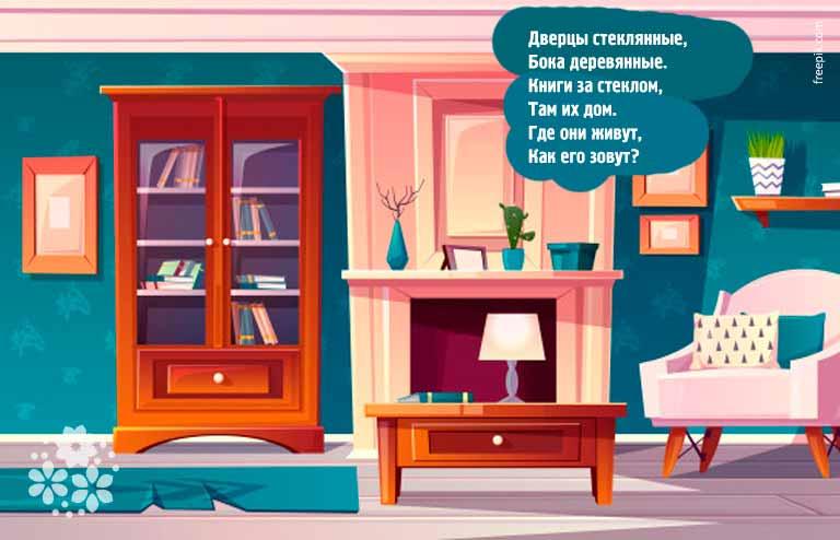 Загадки про книжный шкаф