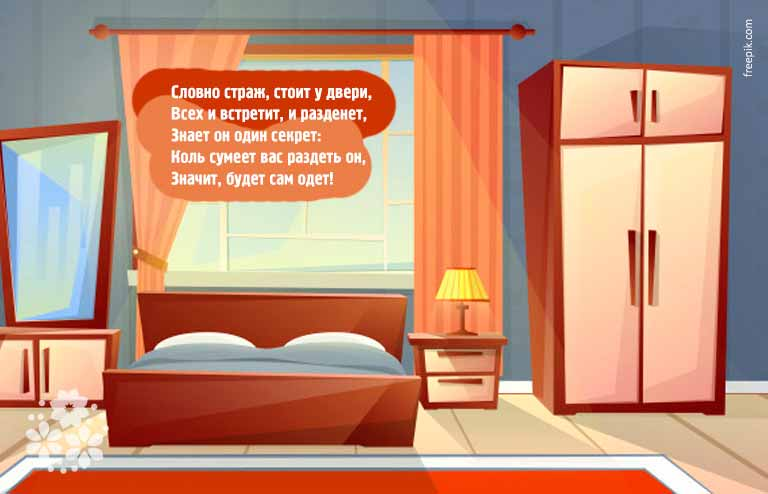 Загадки про шкаф для детей 6-7 лет