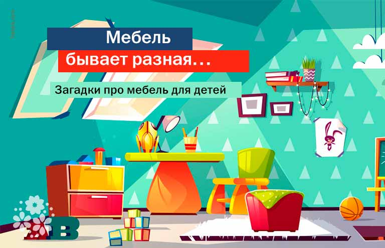 Загадки про мебель для детей