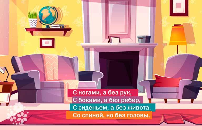 Загадки про мебель для детей 4-5 лет