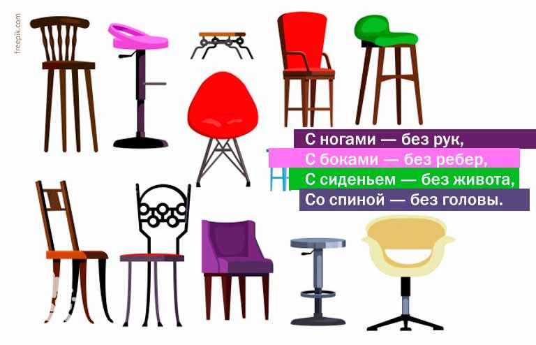 Сложные загадки про мебель для детей